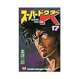 スーパードクターK 17 (少年マガジンコミックス)