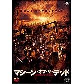 マシーン・オブ・ザ・デッド [DVD]