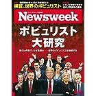 週刊ニューズウィーク日本版 「特集:ポピュリスト大研究」〈2017年3/14号〉 [雑誌]