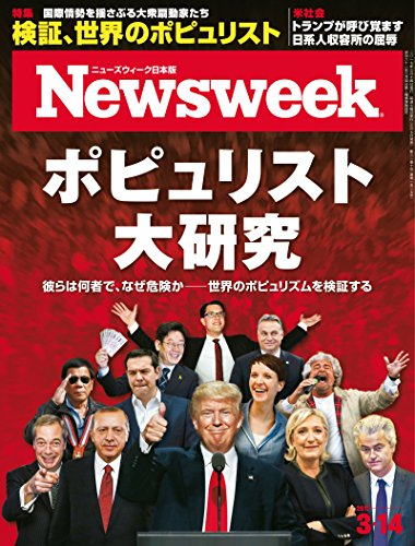 週刊ニューズウィーク日本版 「特集:ポピュリスト大研究」の書影