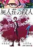 屍人荘の殺人 1 (ジャンプコミックス)