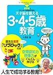 天才脳を鍛える3・4・5歳教育 ~就学前にやるべき「久保田式学習法」~