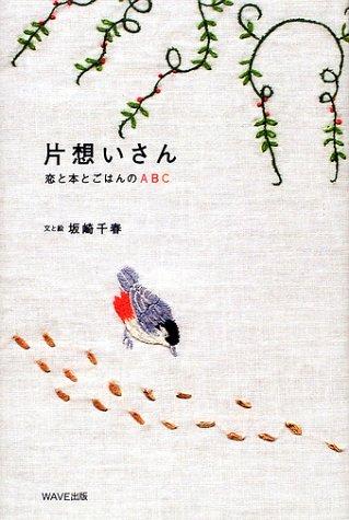 片想いさん―恋と本とごはんのABCの詳細を見る
