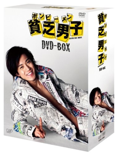 貧乏男子 [DVD]