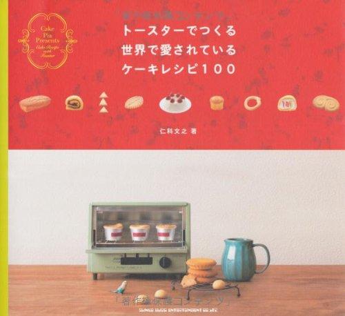 Cake Pia presents トースターでつくる世界で愛されているケーキレシピ100