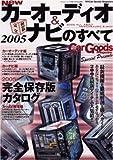 Newカーオーディオ&ナビのすべて—保存版 (2005) (サンエイムック)