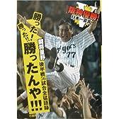 「勝った!勝った!!勝ったんや!!!」―阪神優勝闘将星野後半戦56試合全猛語録