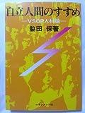 自立人間のすすめ―VSOP人材論 (1978年)