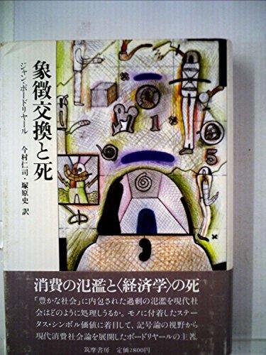 象徴交換と死 (1982年)の詳細を見る