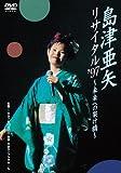 島津亜矢リサイタル '97~未来への架け橋[DVD]