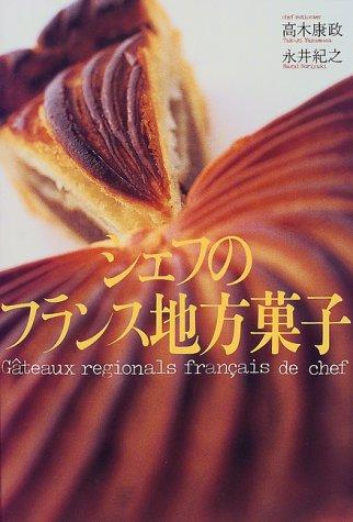 シェフのフランス地方菓子の詳細を見る