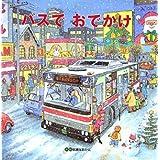 バスでおでかけ (のりもの×しかけ【2歳 3歳 4歳からの絵本】)