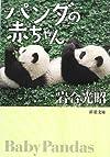 パンダの赤ちゃん (新潮文庫)