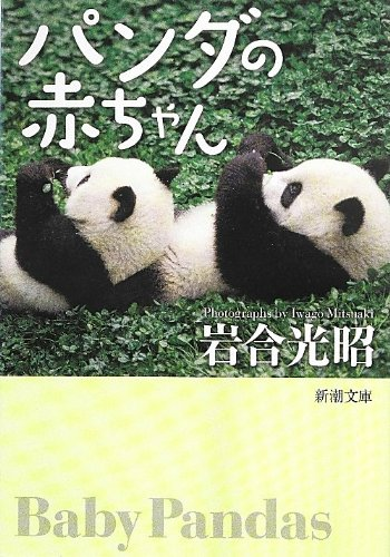 パンダの赤ちゃん (新潮文庫)の詳細を見る