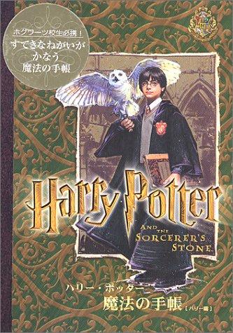 ハリー・ポッター魔法の手帳 (ハリー篇) (角川文庫)の詳細を見る