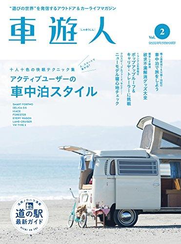 車遊人(しゃゆうじん)vol.2 (ヤエスメディアムック550)