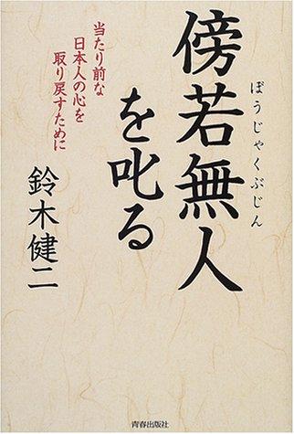 傍若無人を叱る―当たり前な日本人の心を取り戻すために