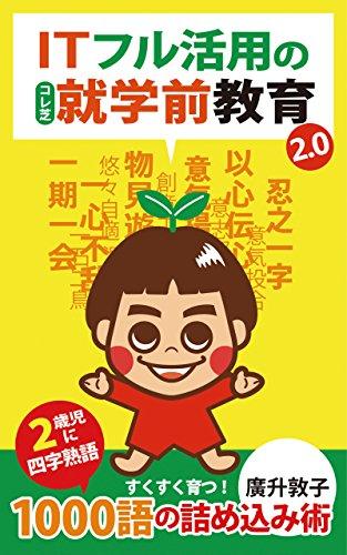 ITフル活用の就学前教育2.0: 2歳児に四字熟語1000語の詰め込み術