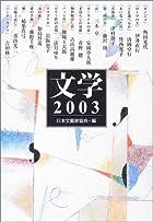 文学〈2003〉