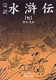 完訳 水滸伝〈7〉 (岩波文庫)