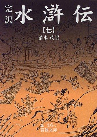 完訳 水滸伝〈7〉 (岩波文庫)の詳細を見る