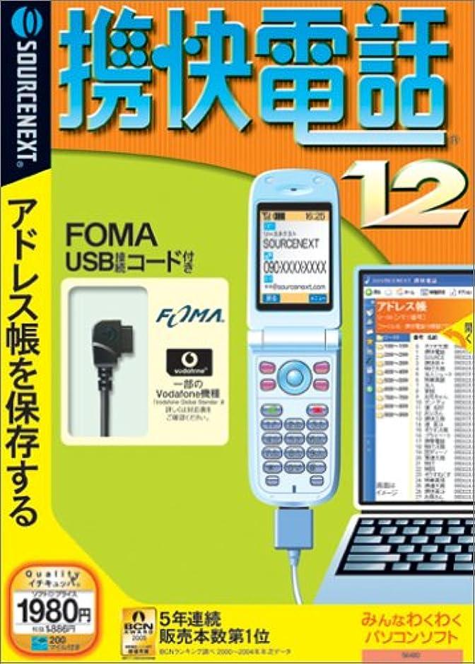 怠惰事前蒸留する携快電話 12 FOMA USBコード付き (説明扉付きスリムパッケージ版)