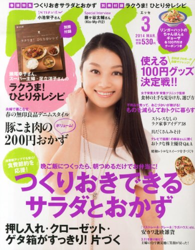ESSE (エッセ) 2014年 03月号 [雑誌]の詳細を見る