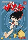 想い出のアニメライブラリー 第51集 サスケ DVD-BOX HDリマスター版