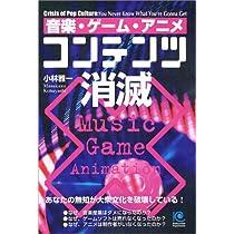 コンテンツ消滅 音楽・ゲーム・アニメ ペーパーバックス
