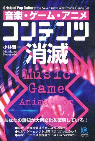 コンテンツ消滅 音楽・ゲーム・アニメ ペーパーバックスの詳細を見る