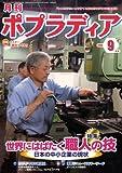 月刊 ポプラディア 2008年 09月号 [雑誌]