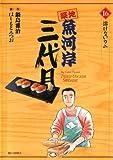 築地魚河岸三代目(16) (ビッグコミックス)