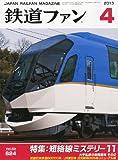 鉄道ファン 2013年 04月号 [雑誌]