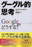 グーグル的思考
