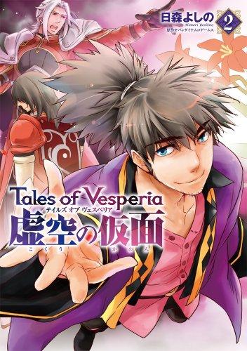テイルズ オブ ヴェスペリア 虚空の仮面 2 (電撃コミックス)の詳細を見る