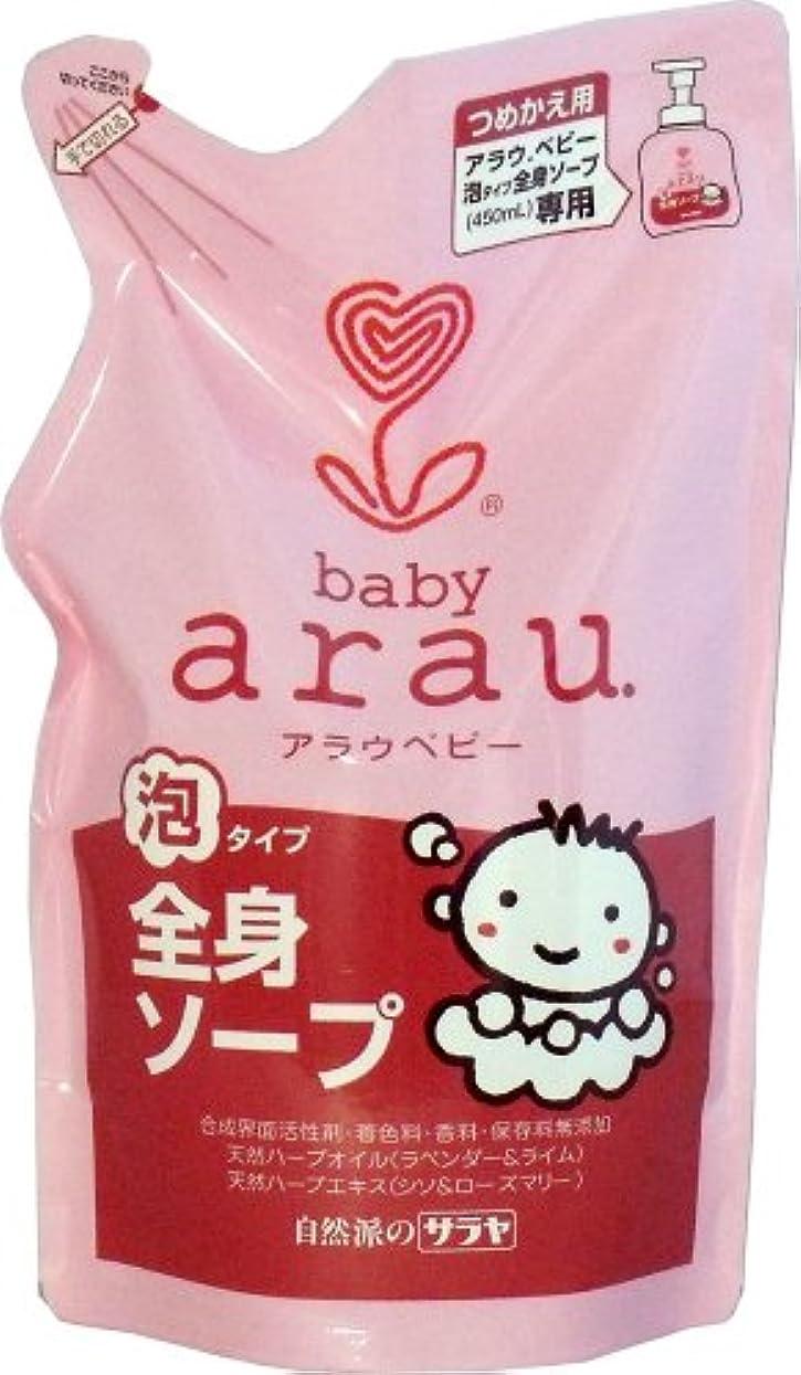 こだわりリングアレルギー【日本製】arau.ベビー(アラウベビー) 泡全身ソープ つめかえ用 400ml