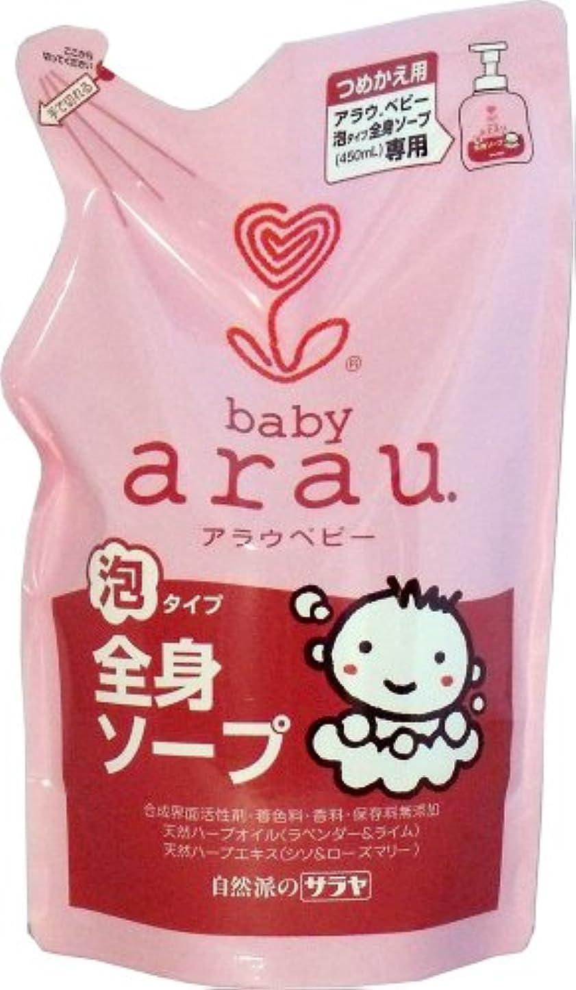 ほのめかすとまり木農学【日本製】arau.ベビー(アラウベビー) 泡全身ソープ つめかえ用 400ml