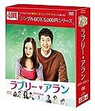 ラブリー・アラン DVD-BOX1