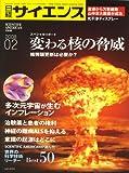 日経サイエンス 2008年 02月号 [雑誌]