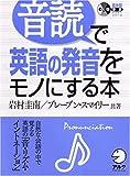 音読で英語の発音をモノにする本 (英会話・音読マスターシリーズ)