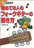 CD付 初めての人のフォークギターの弾き方