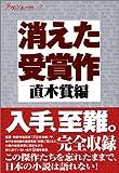 消えた受賞作 直木賞編 (ダ・ヴィンチ特別編集)