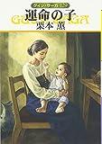 運命の子―グイン・サーガ〈129〉 (ハヤカワ文庫JA)