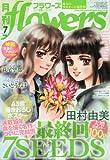 月刊flowers(フラワーズ) 2017年 07 月号 [雑誌]
