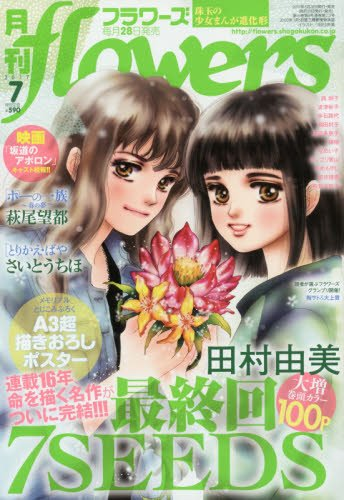 月刊flowers(フラワーズ) 2017年 07 月号 [雑誌]の詳細を見る
