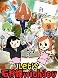 石狩鍋 with YOU!! [DVD]
