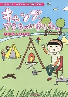 キャンプ、できちゃいました。