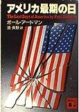 アメリカ最期の日 (講談社文庫)