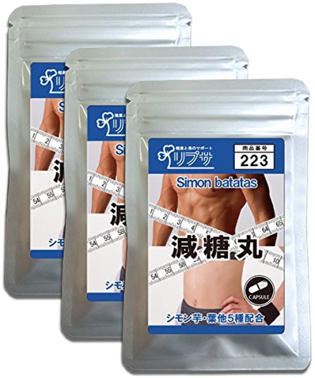 差別的ピニオン安息減糖丸 約1か月分×3袋セット C-223-3