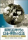 昭和30年代の日本・家族の生活 1 都会の子どもたち [DVD]